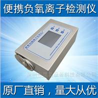SHHB-FY012负氧离子检测LED双色显示采集仪器