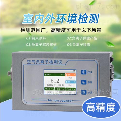 手持式负氧离子浓度检测仪生产厂家