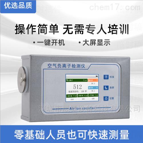 山东空气环境便携式负氧离子检测仪