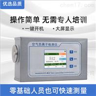 SHHB-FY012山东空气环境便携式负氧离子检测仪