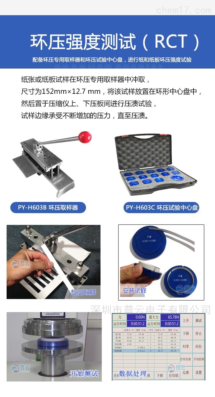 纸张纸板环压强度测试RCT环压试验环压取样器和环压试验中心盘