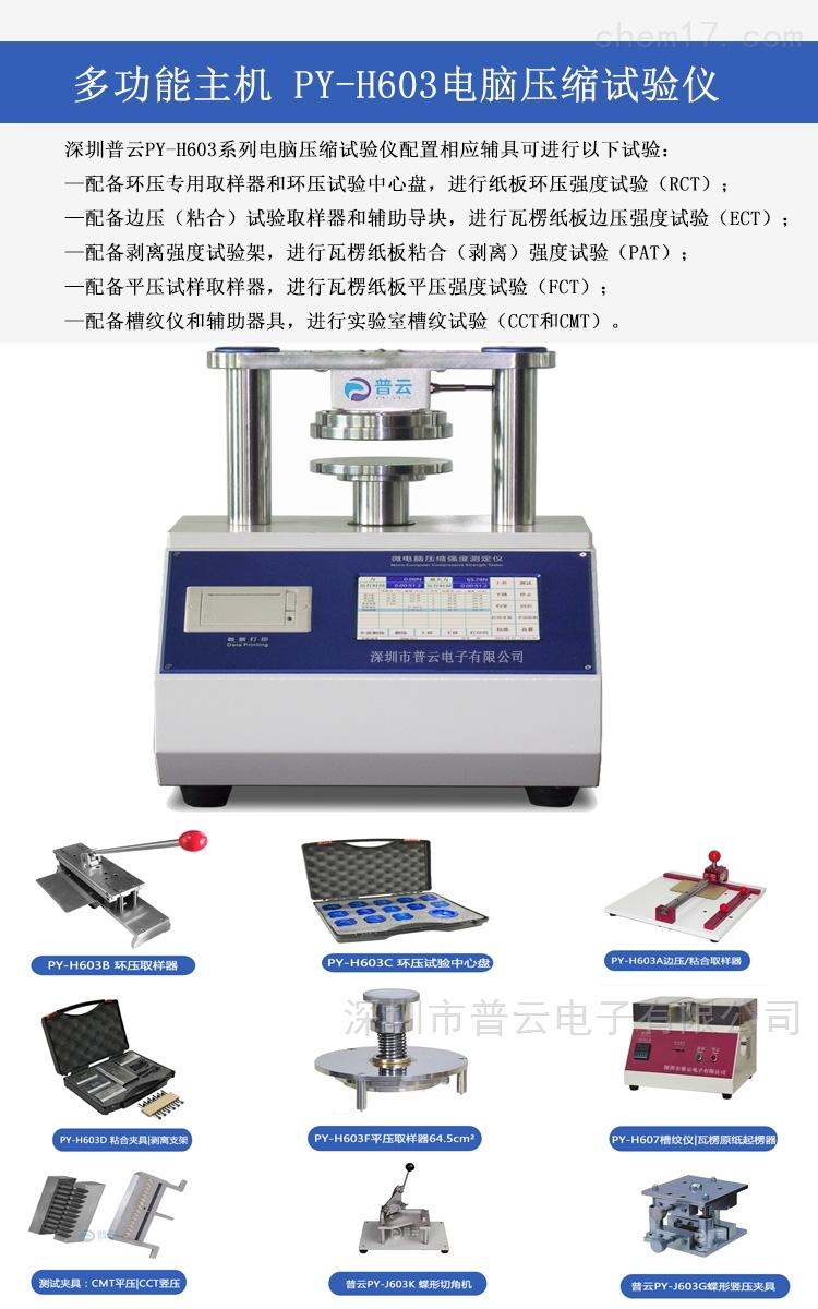 电脑压缩强度试验仪PY-H603环压试验机 边压强度试验机 平压测试仪