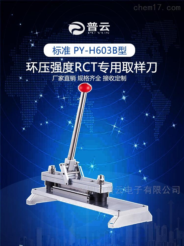 RCT环压强度取样器PY-H603B纸张环压强度试验取样刀