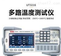 UT3216 16路多路温度测试仪