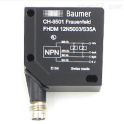 FHDM12P5003/S35ABaumer光电开关FHDM12N5003/S35A报价