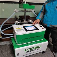 青島路博生物安全柜質量檢測儀