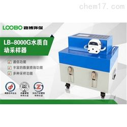 LB-8000G便携式水质采样器