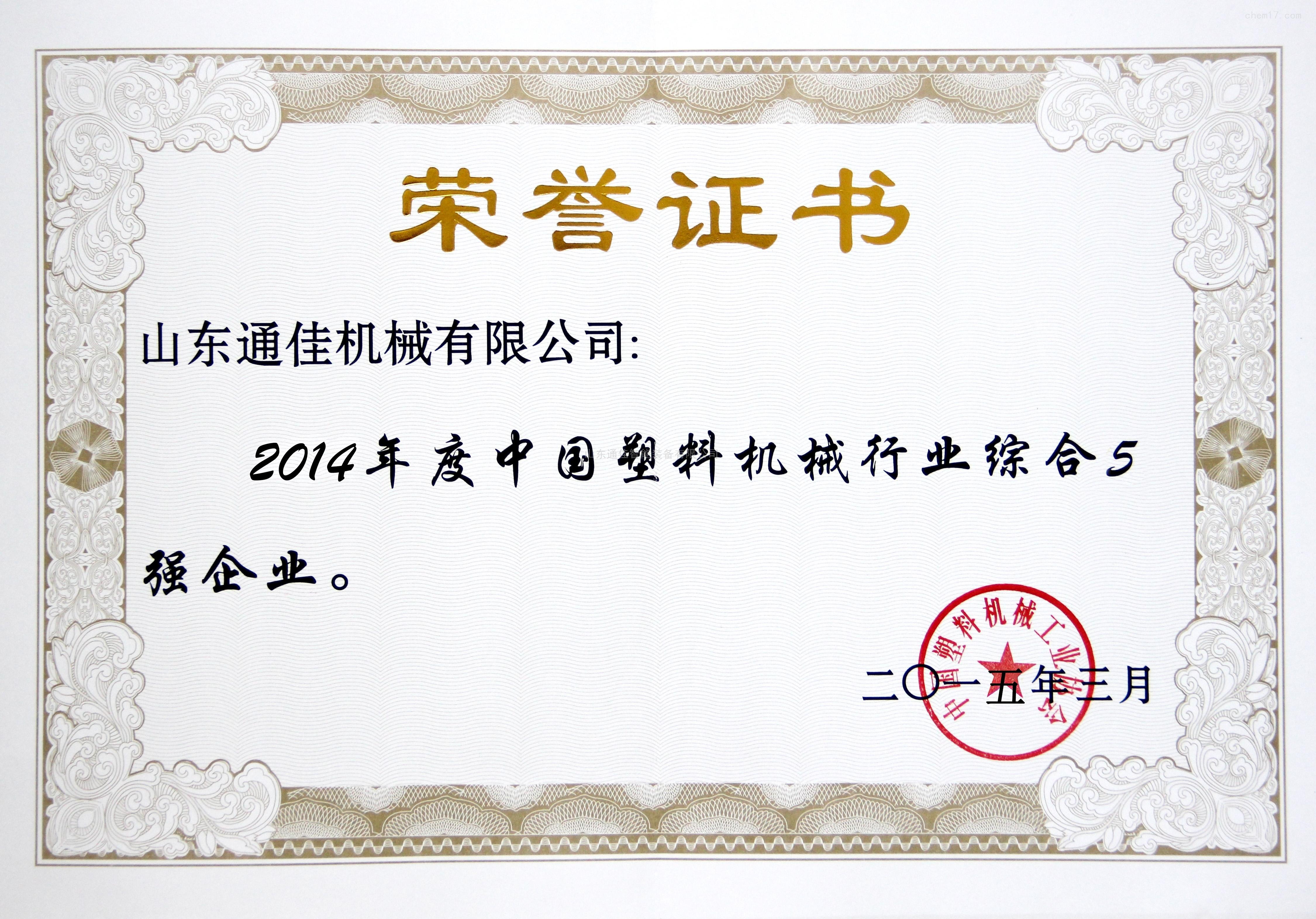 中国塑料机械行业综合5强企业