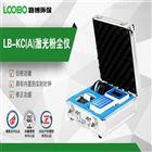 LB-KC(A)激光粉尘仪    生产厂家