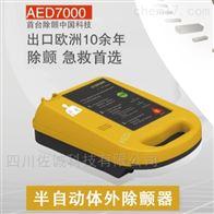 AED7000型半自动体外除颤器