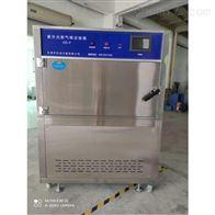 陕西省西安市uv紫外线老化测试箱生产商