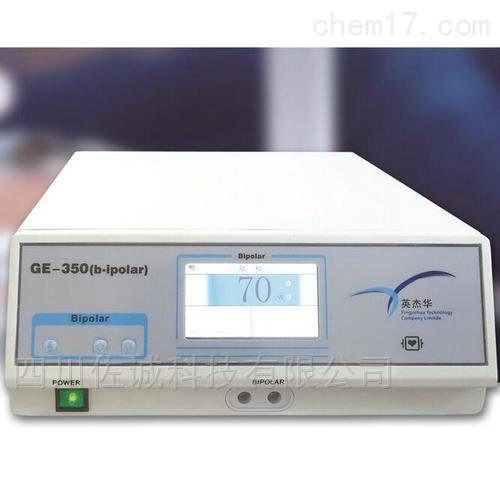 GE-350(b-ipolar)双极电凝器/医美整形电刀