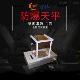 分析天平防爆 220g 0.1mg涂料厂用