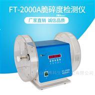 FT-2000A脆碎度检查仪