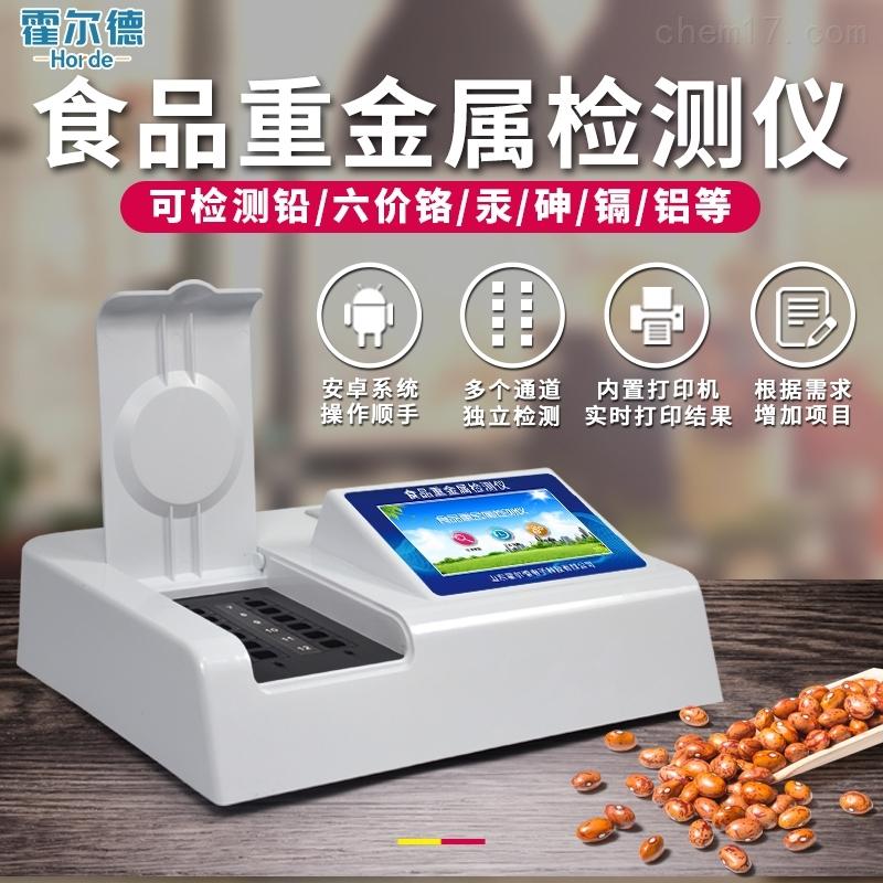 食品重金属快速测定仪的功能特点