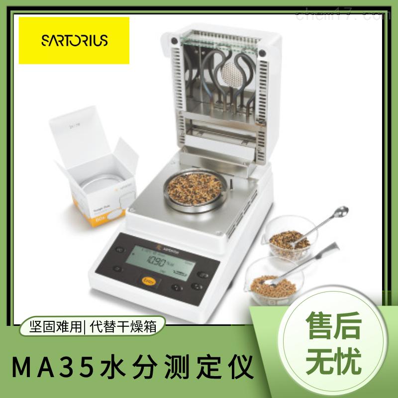 MA35水分测定仪