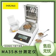 廢水處理廠水分測定儀 賽多利斯ma35
