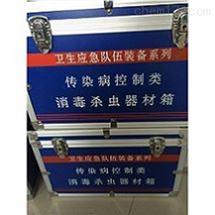 卫生应急传染病控制类消毒杀虫器材箱