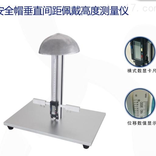 江苏安全帽垂直间距佩戴高度测量仪生产厂家
