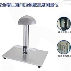 ZM-816天津安全帽垂直间距佩戴高度测量仪生产厂家