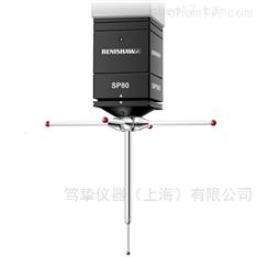 SP80/SP80H雷尼绍三坐标测头