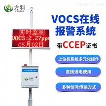 FK-VOCs-01VOC监测仪