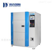 HD-E703冷热冲击箱