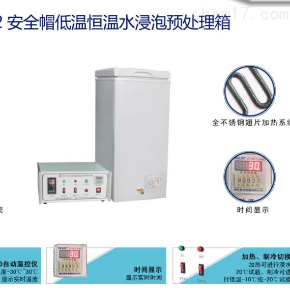 安全帽低温恒温水浸泡预处理箱检测设备