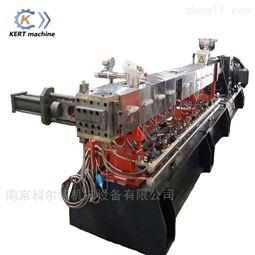 南京科尔特D型箱双螺杆挤出机KET-65造粒机