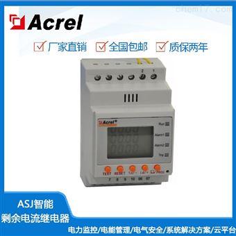 ASJ10-F/H2D1-C安科瑞频率继电器带RS485通讯*质保