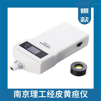 JH20-1A婴幼儿黄疸仪