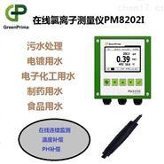 英國GreenPrima_在線氯離子測量儀