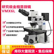 研究级金相显微镜VMX6L