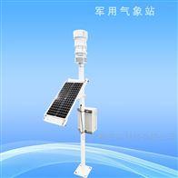 SYQ-HJ2农田气象监测站价格