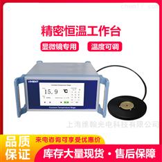生物显微镜热台VRT450