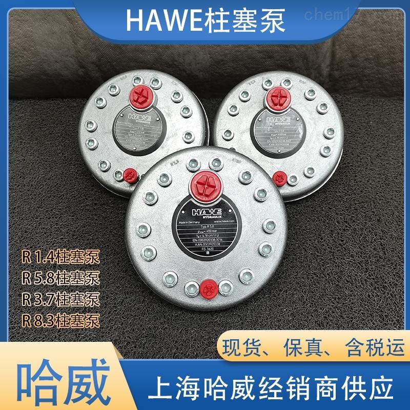 进口原装HAWE哈威R 2,1 A-PYD柱塞泵