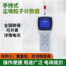 国产欧莱博Y09-3016手持式尘埃粒子计数器