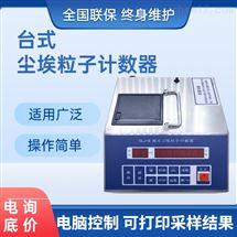 升级款数码管尘埃粒子计数器CLJ-E