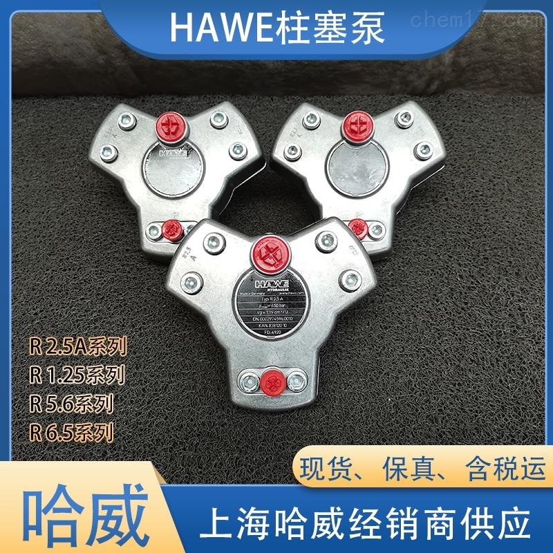 德国HAWE哈威R1.6柱塞泵