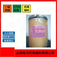 药用级聚丙烯酸树脂功能与应用