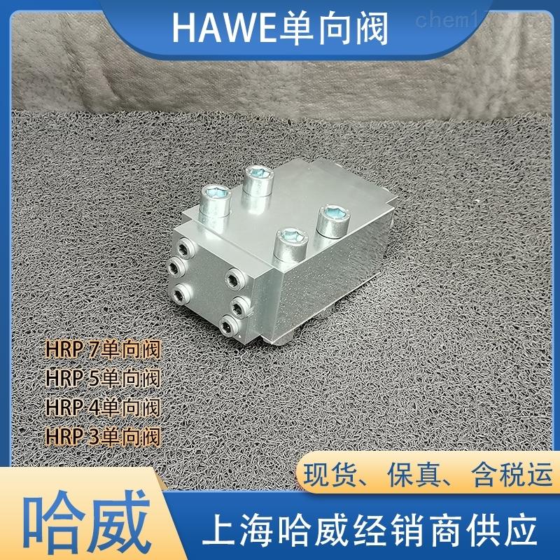 德国哈威单向阀HAWE液压