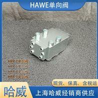 现货品牌HAWE哈威HRP 4 V-B 0,4单向阀