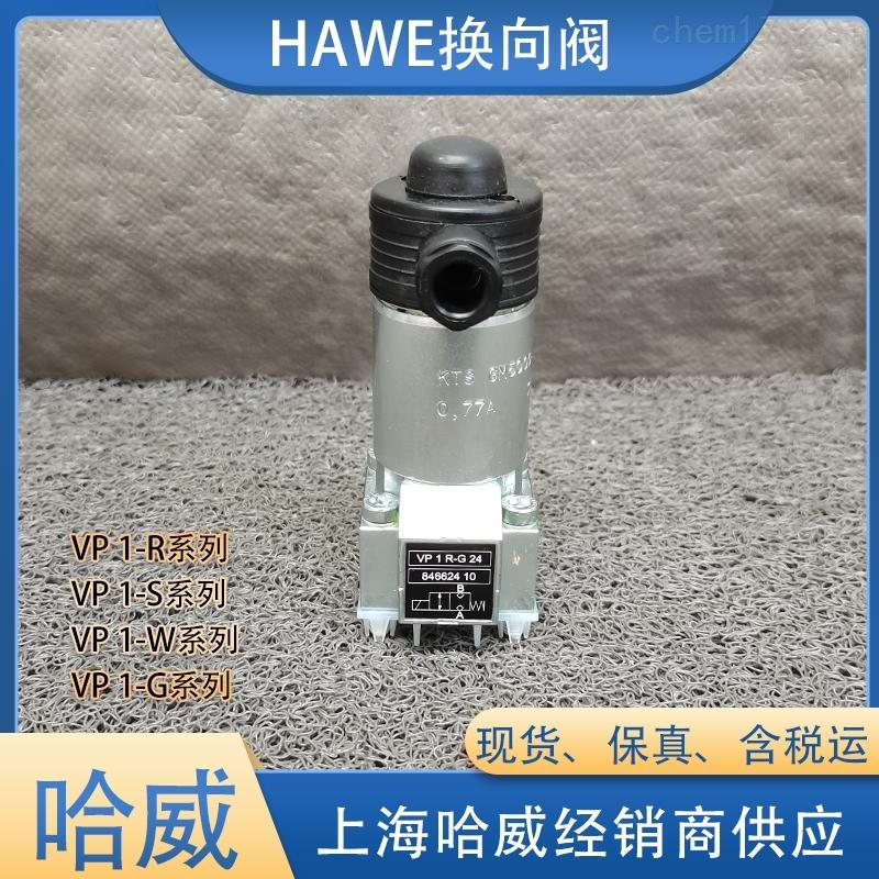 HAWE哈威VP系列方向阀