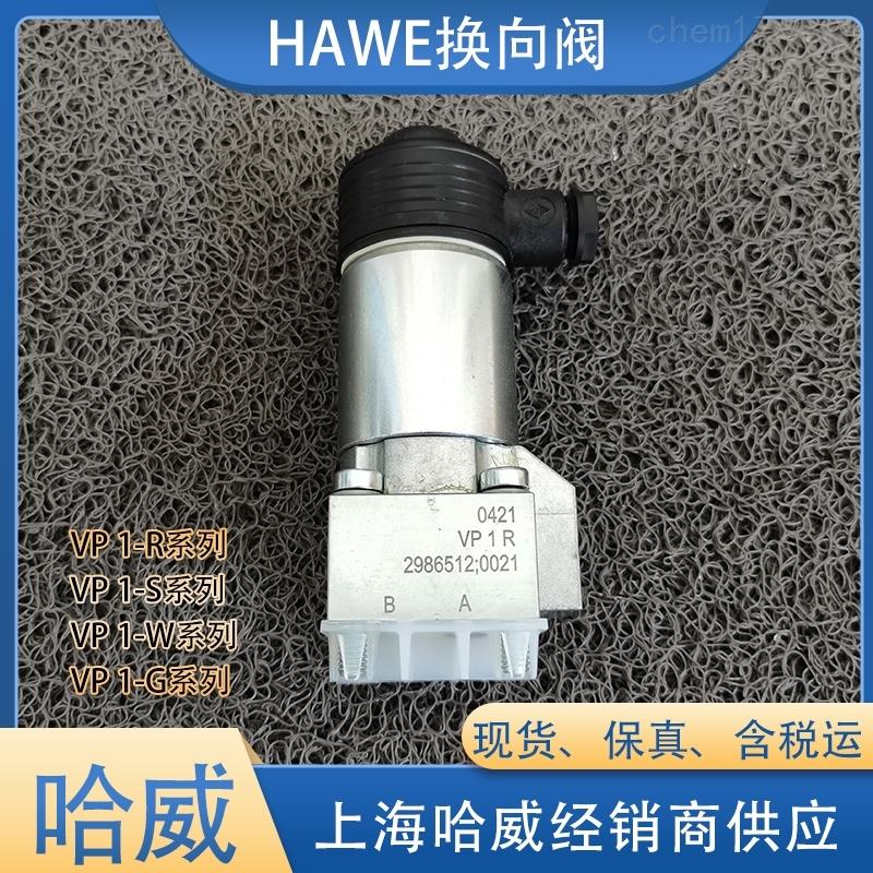 原装品牌HAWE哈威VP1R-G24-PYD换向阀