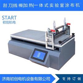CHTB-03小型加热刮刀涂布机