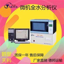 TKWSC-8000微機煤炭水分分析儀