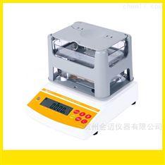 金條純度測試儀 黃金密度計