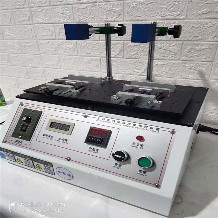 丝印油墨酒精耐磨测试仪