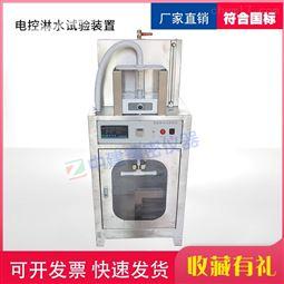 电控淋水装置JC/T1024-2019试验仪
