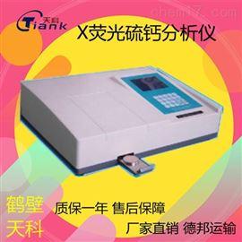 KL3000大屏智能鈣鐵元素分析儀